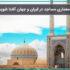 با معماری مساجد در ایران و جهان آشنا شوید!