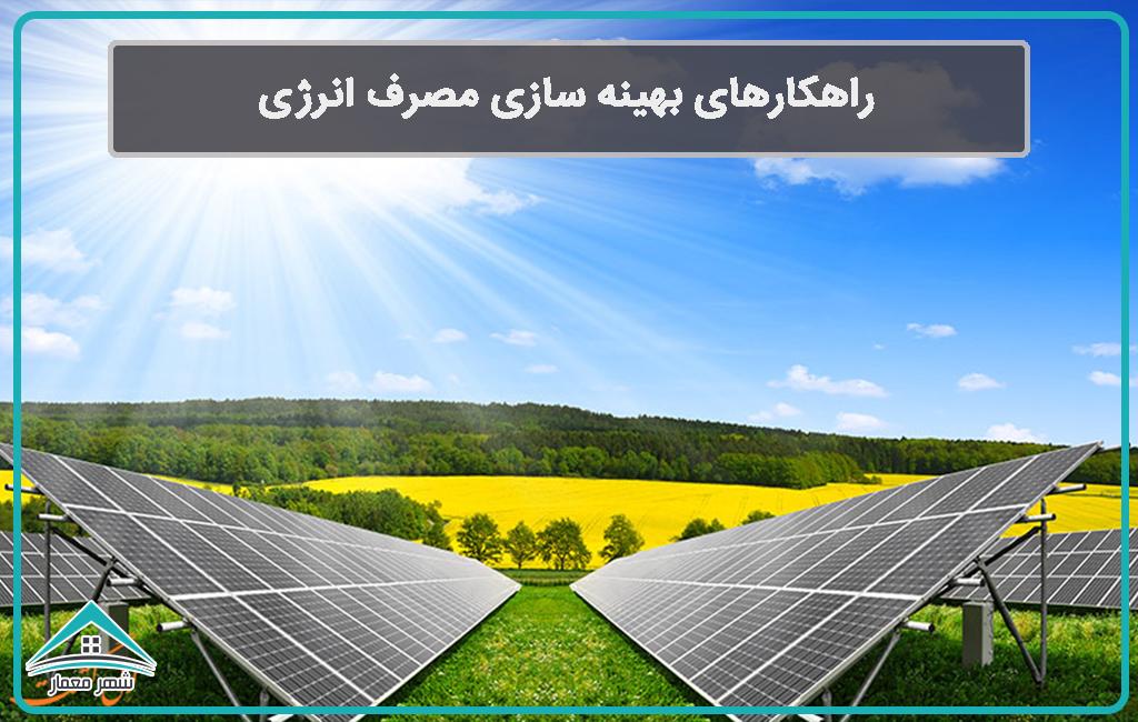 صرفه جویی انرژی با استفاده از انرژی خورشیدی