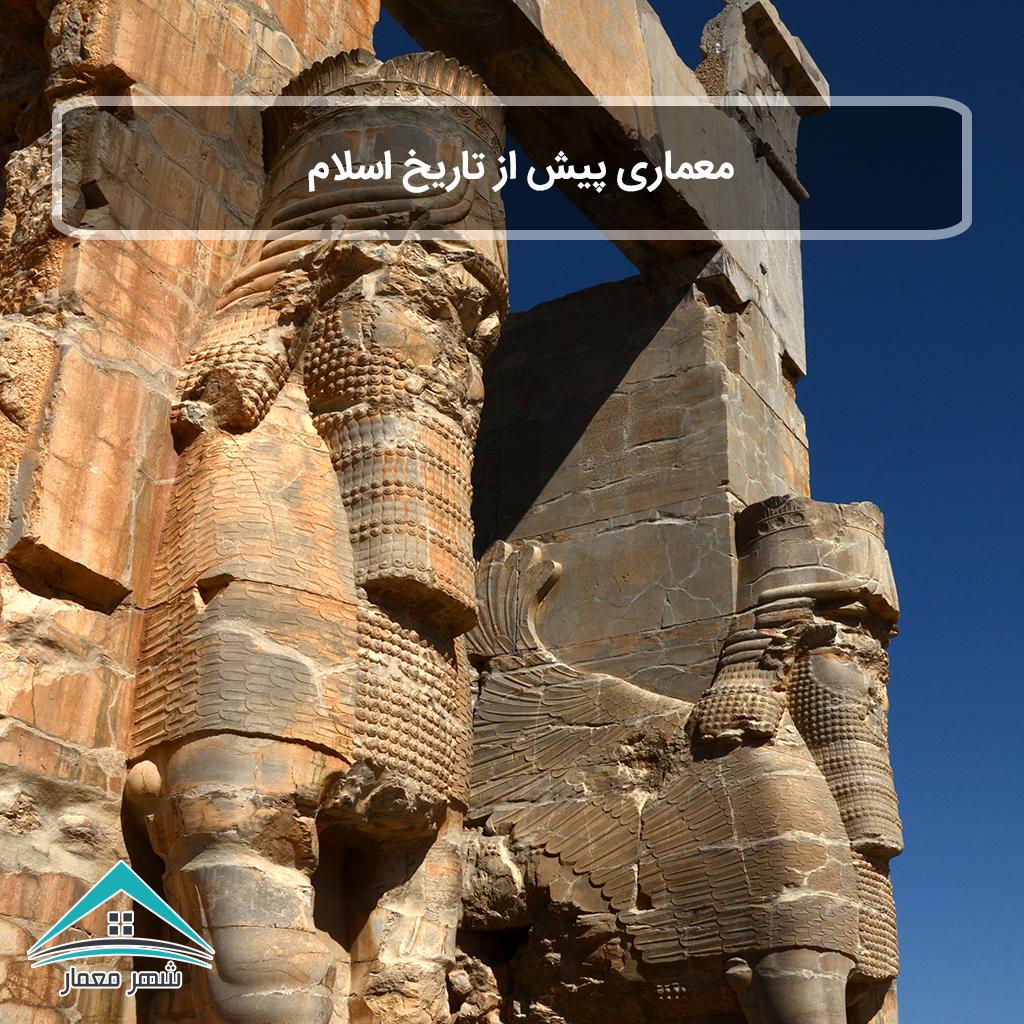 شاخص-معماری پیش از اسلام