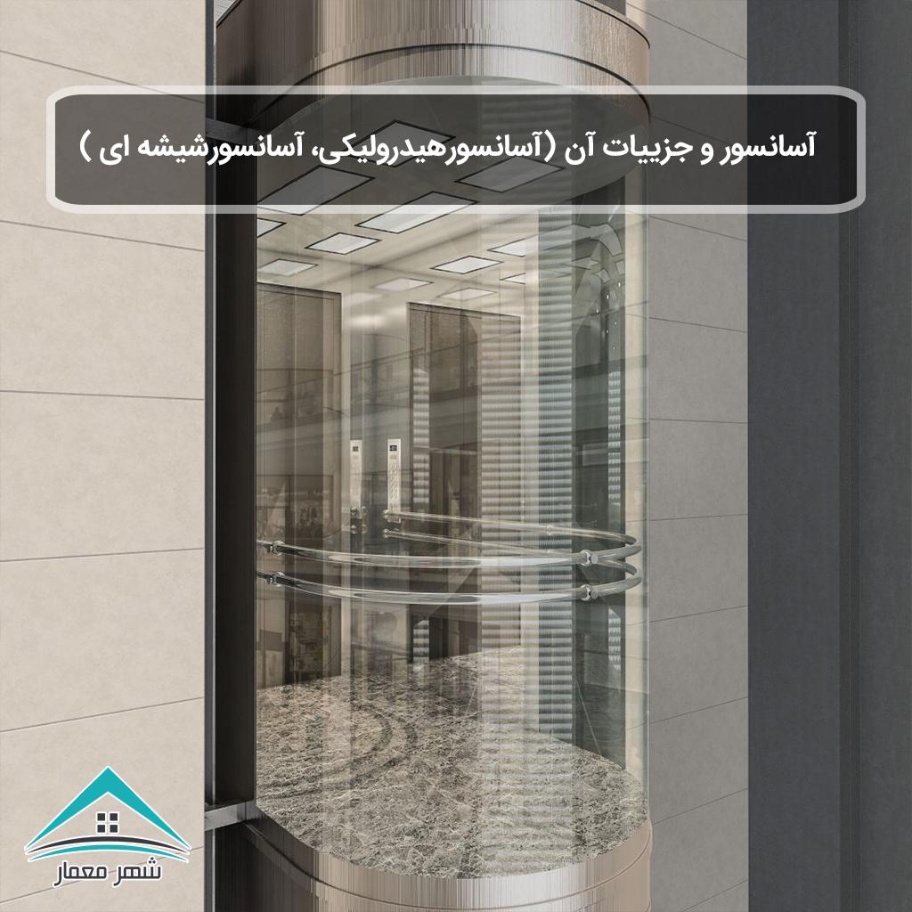 شاخص-آسانسور۲
