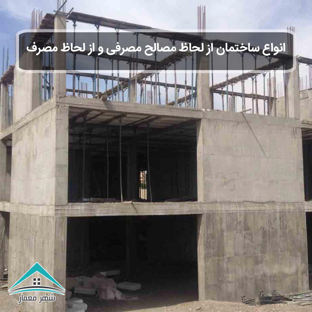شاخص-انواع ساختمان از لحاظ مصالح مصرفی و از لحاظ مصرف