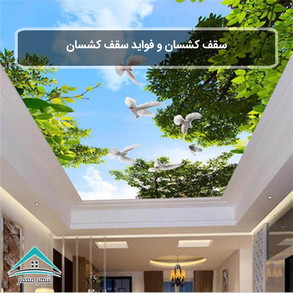 شاخص-سقف کشسان و فواید سقف کشسان