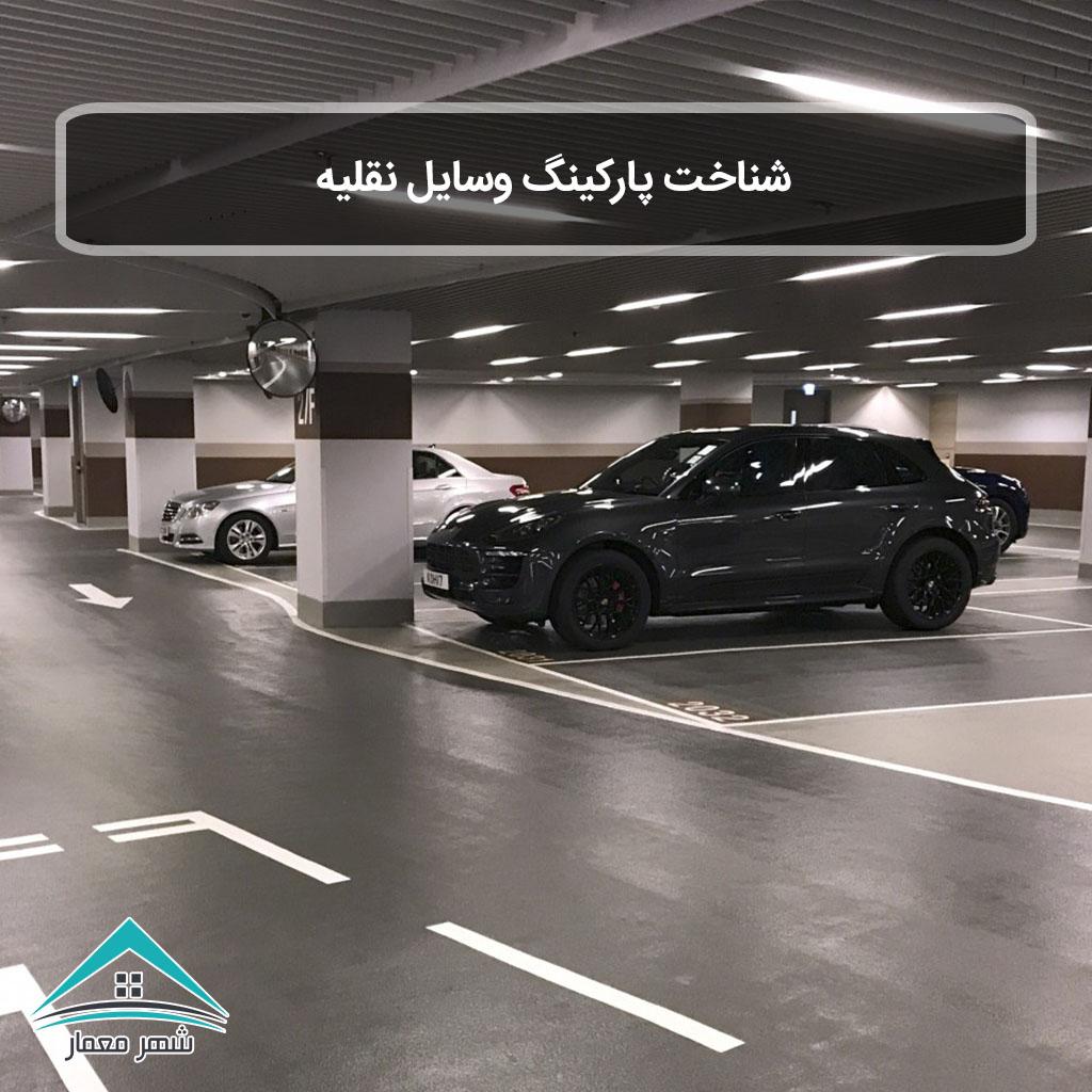 شاخص-شناخت پارکینگ