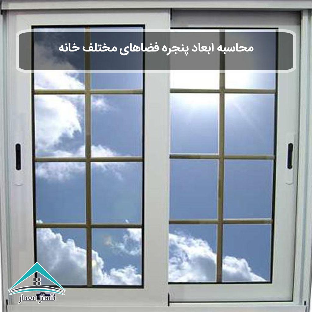 شاخص-محاسبه ابعاد پنجره فضاهای مختلف خانه