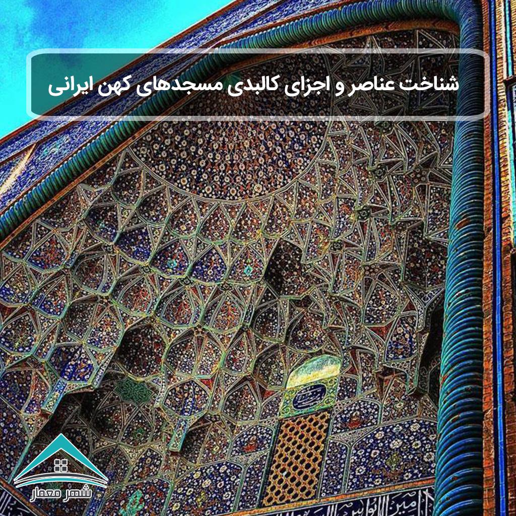 شاخص-مسجدهای کهن