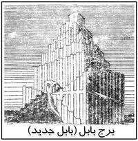 پرسپکتیو برج بابل جدید