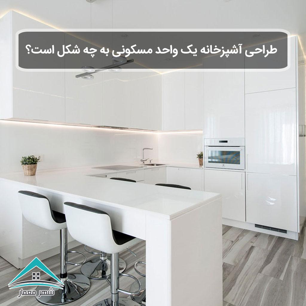 شاخص- طراحی آشپزخانه