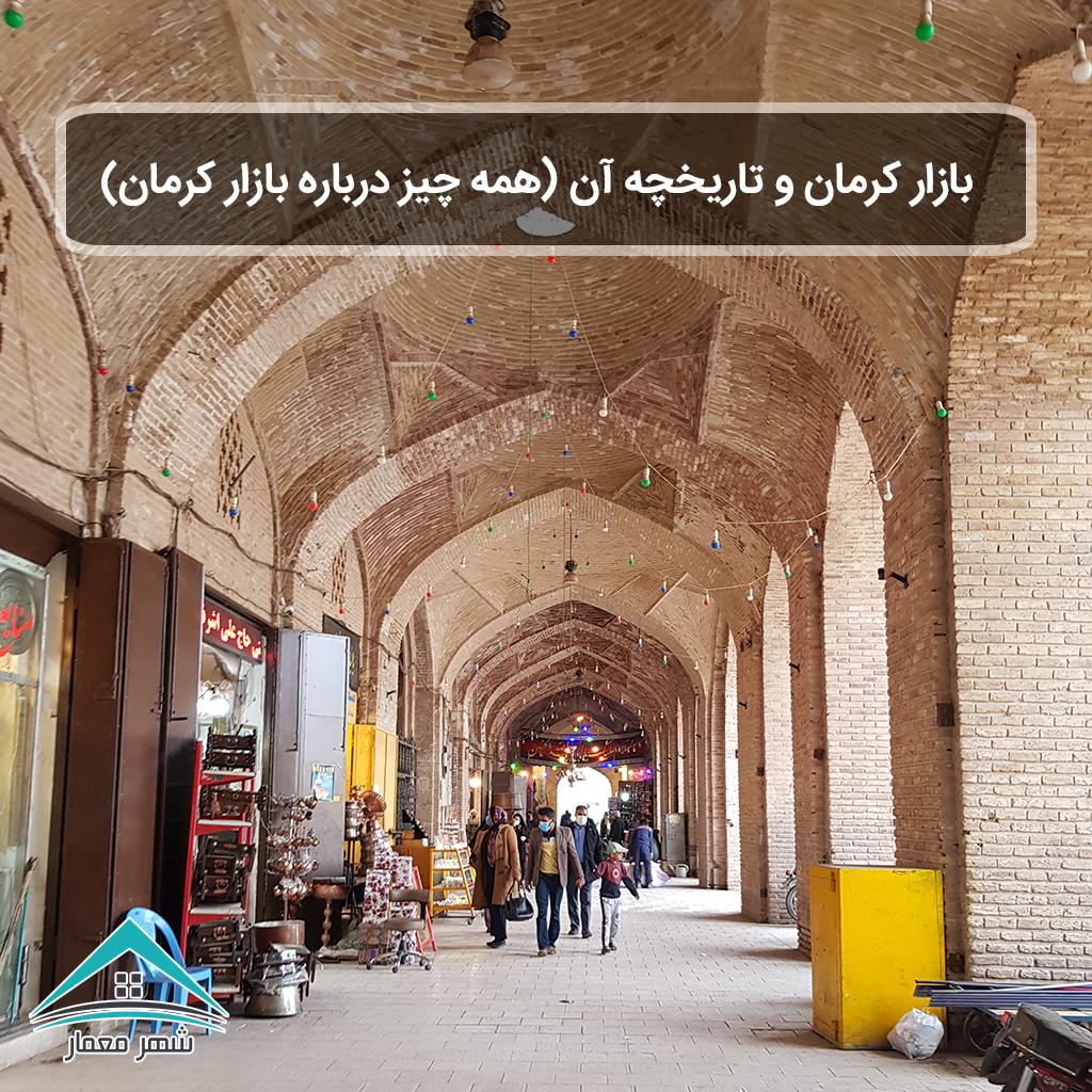 شاخص-کرمان