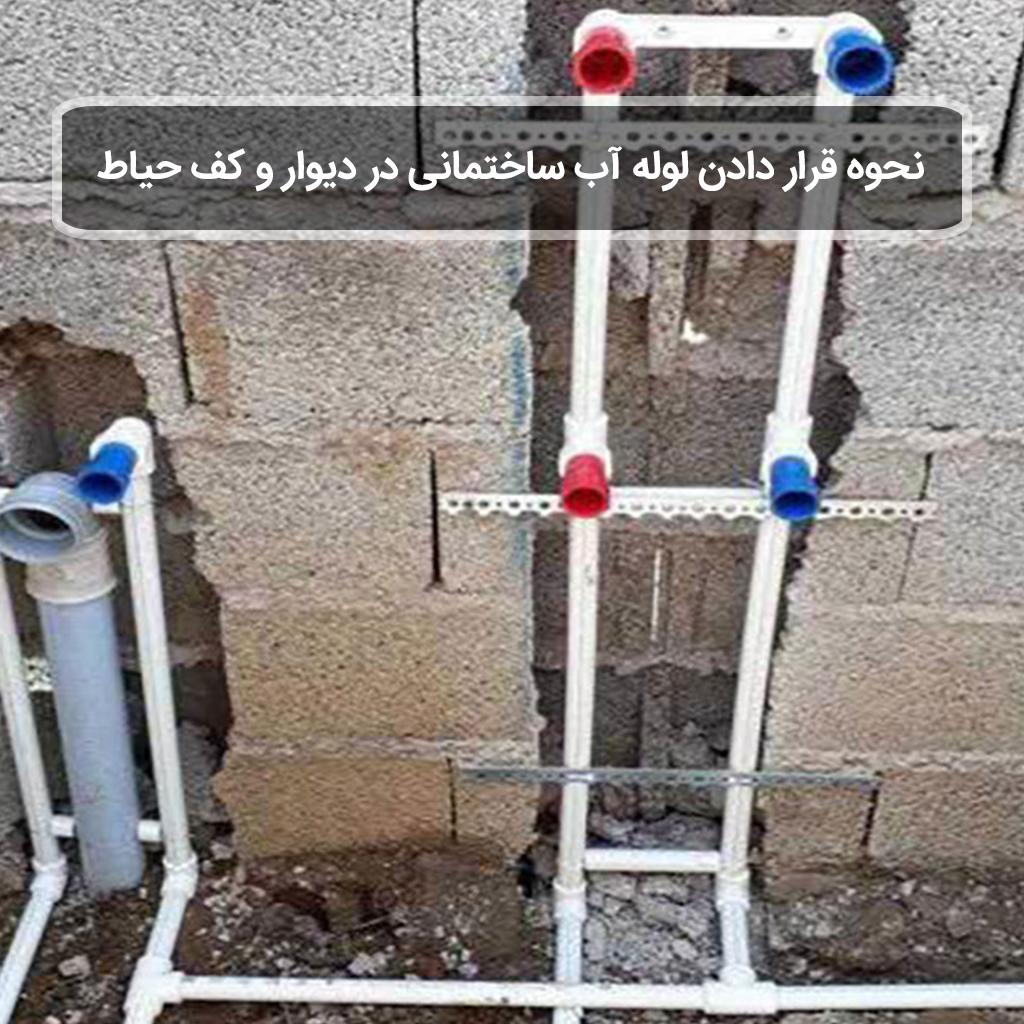 نحوه قرار دادن لوله آب ساختمانی در دیحوار و کف حیاط
