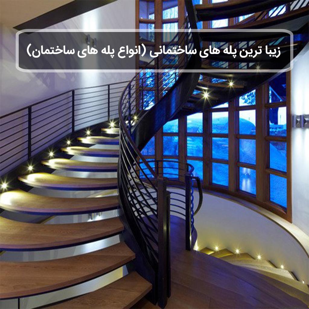 زیبا ترین پله