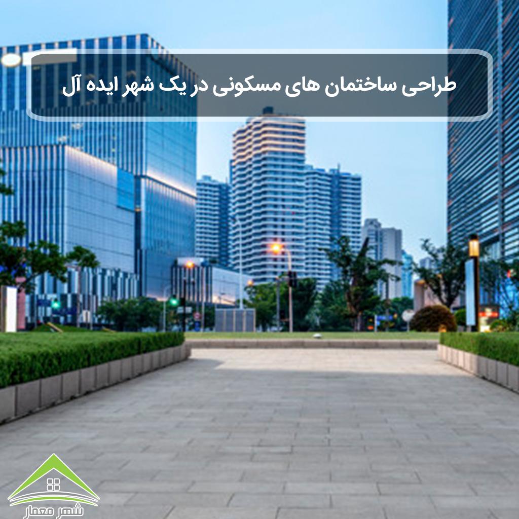 اراضی شهری