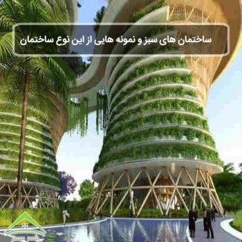 خانه های سبز