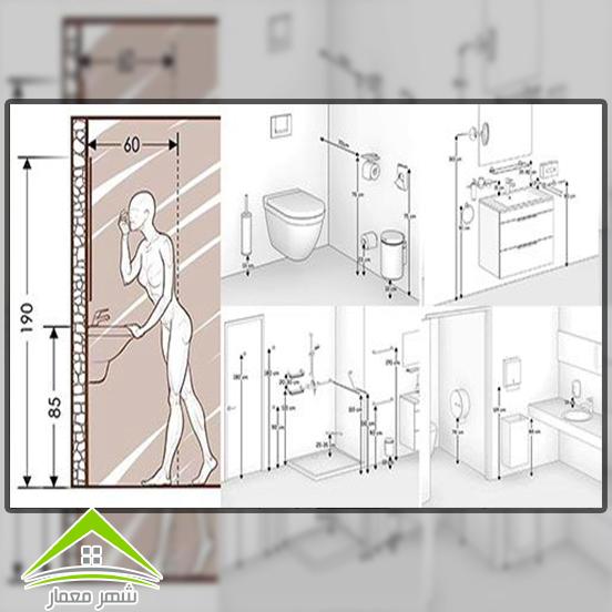 استاندارد حمام