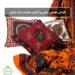 طراحی فضایی سنتی و آرامش دهنده با پته کرمان
