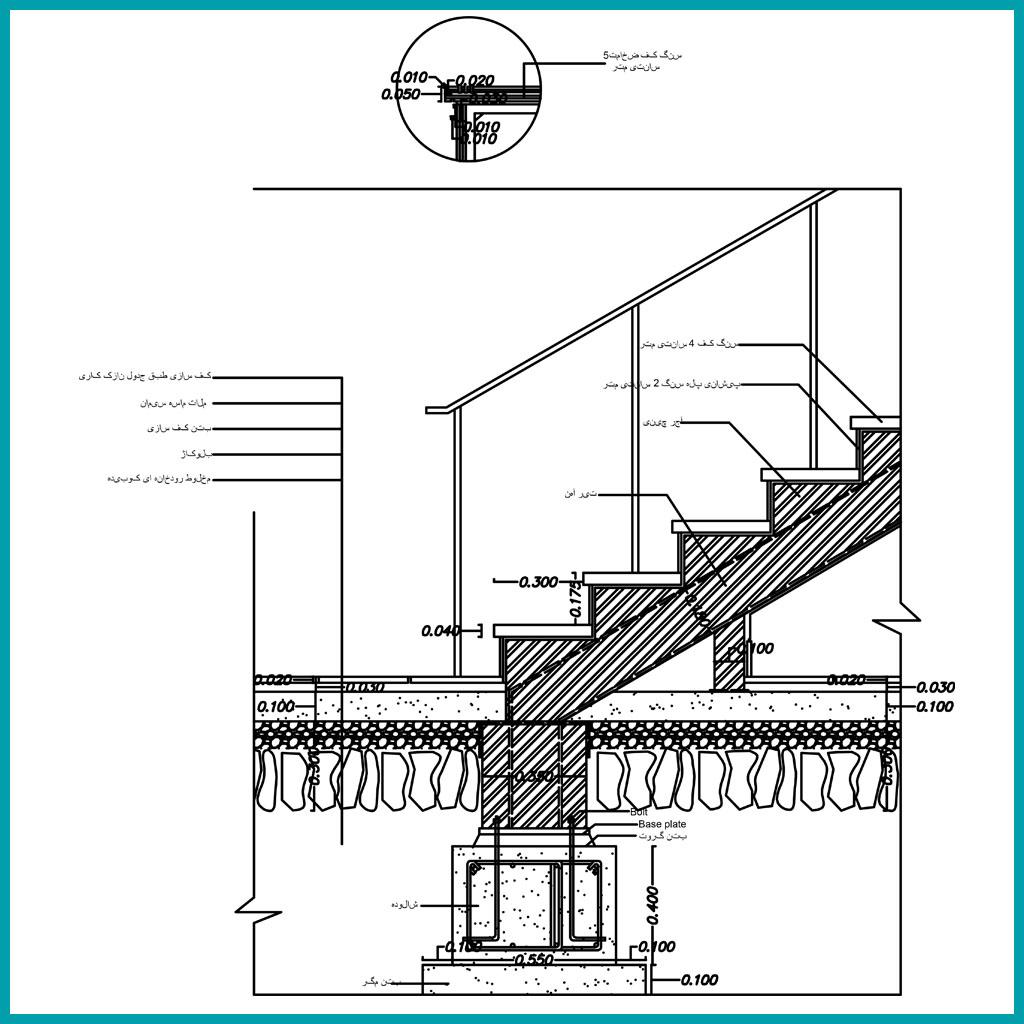 دتایل اتصال پله به پی با سازه فلزی در طبقه همکف
