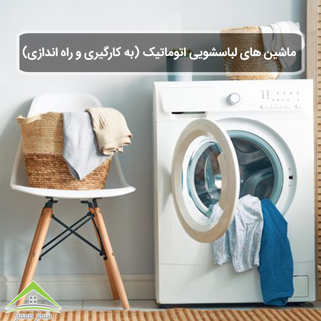 شاخص-لباسشویی۲