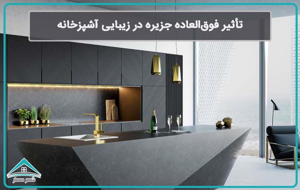 تأثیر فوقالعاده جزیره در زیبایی آشپزخانه
