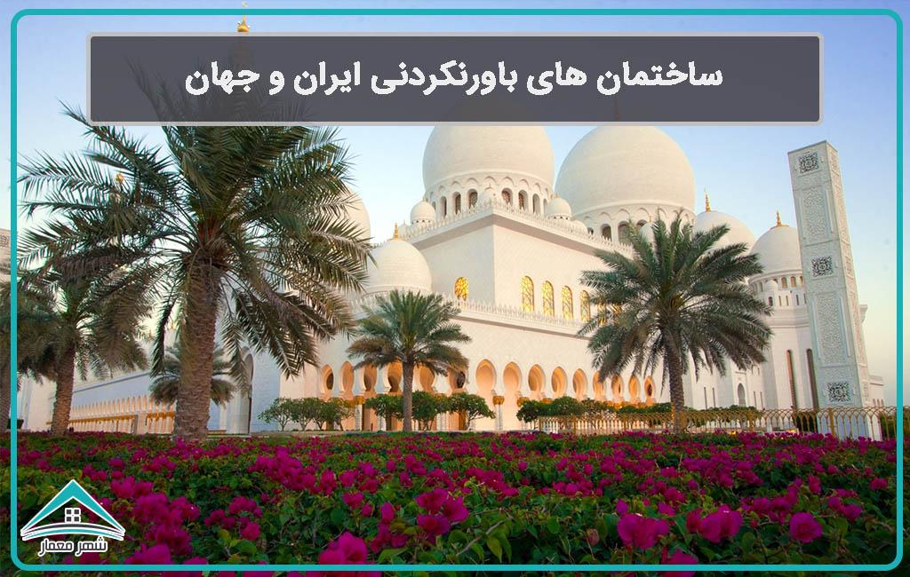 ساختمان های باورنکردنی ایران و جهان