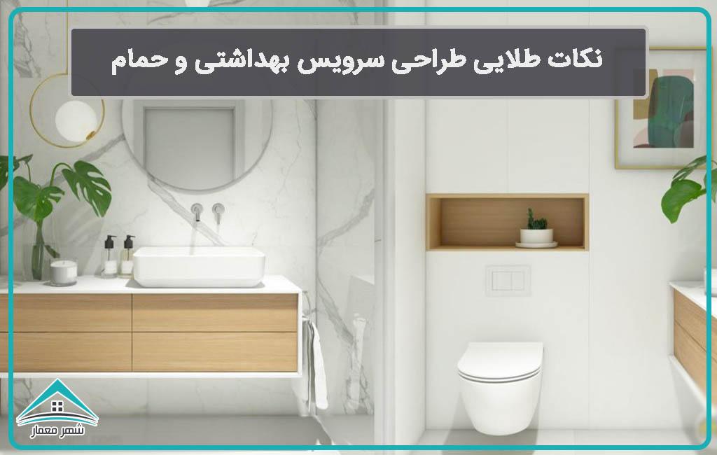 نکات طلایی طراحی سرویس بهداشتی و حمام