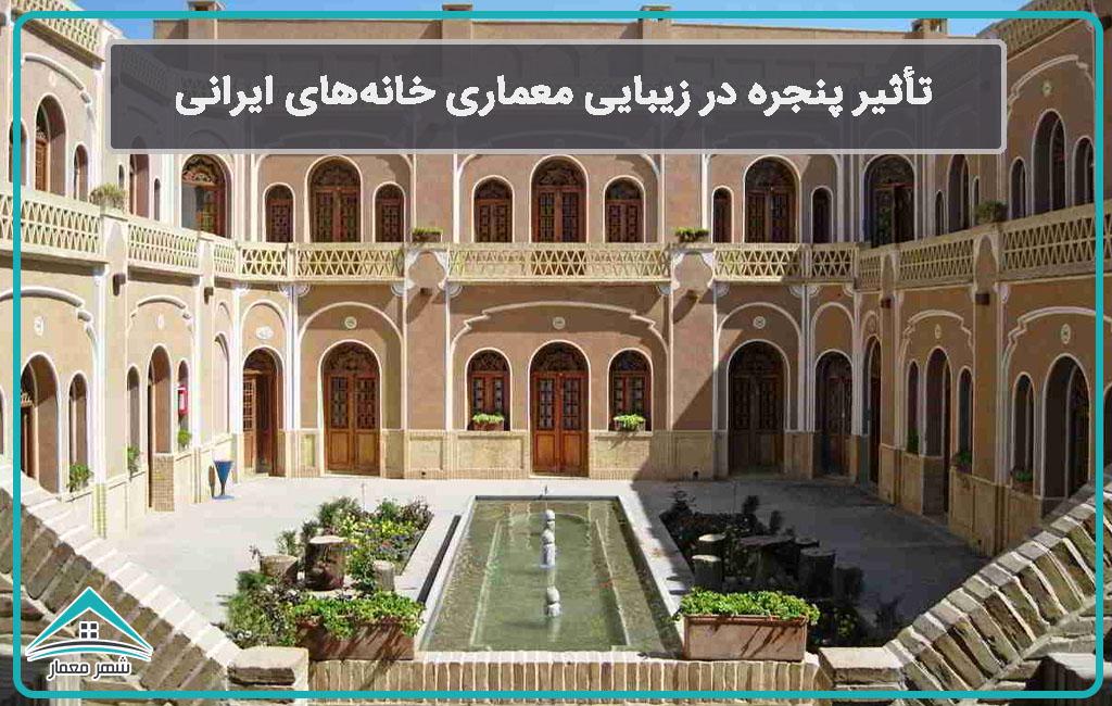 تأثیر پنجره در زیبایی معماری خانههای ایرانینمم