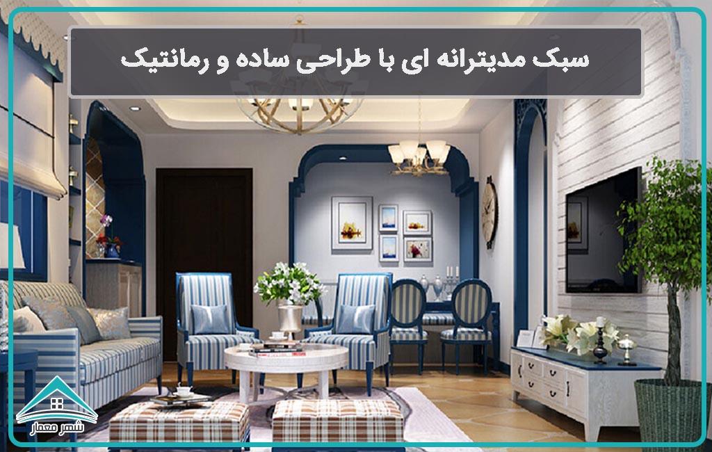 سبک مدیترانه ای با طراحی ساده و رمانتیک