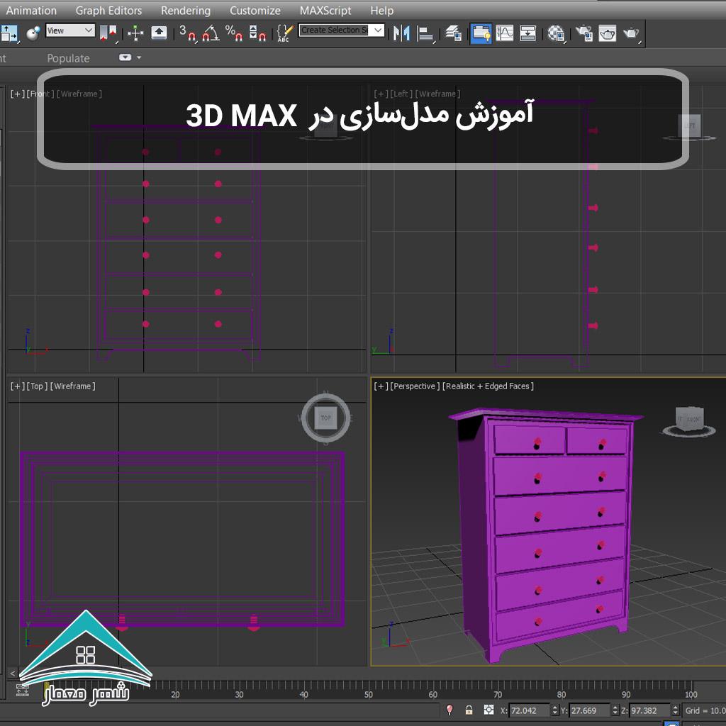 شاخص- آموزش مدلسازی در ۳D MAX