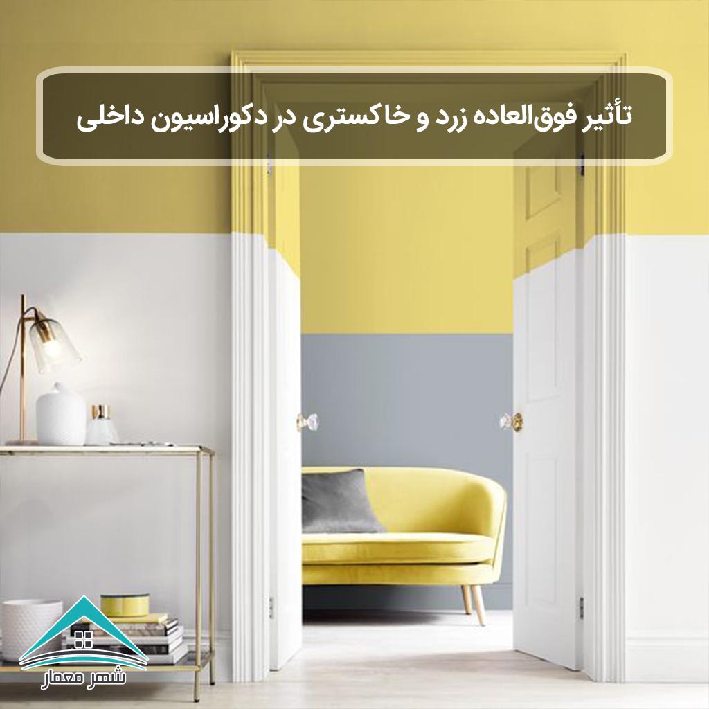 شاخص_تأثیر فوقالعاده زرد و خاکستری در دکوراسیون داخلی