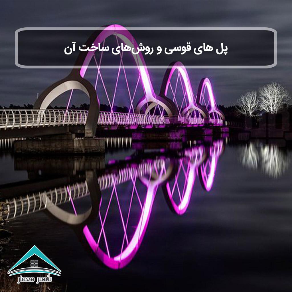 شاخص- پل های قوسی و روش های ساخت ان