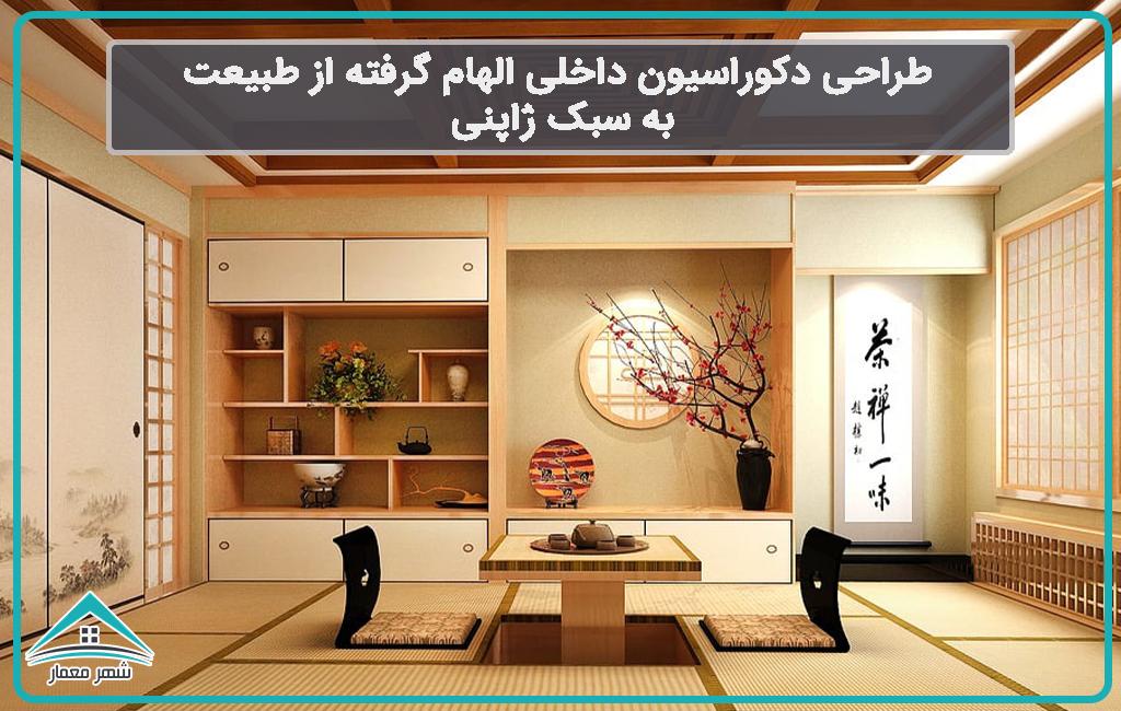 طراحی دکوراسیون داخلی الهام گرفته از طبیعت به سبک ژاپنی