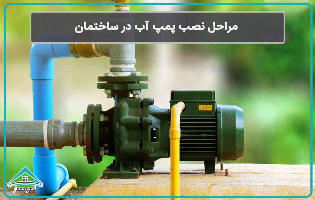 مراحل نصب پمپ آب در ساختمان