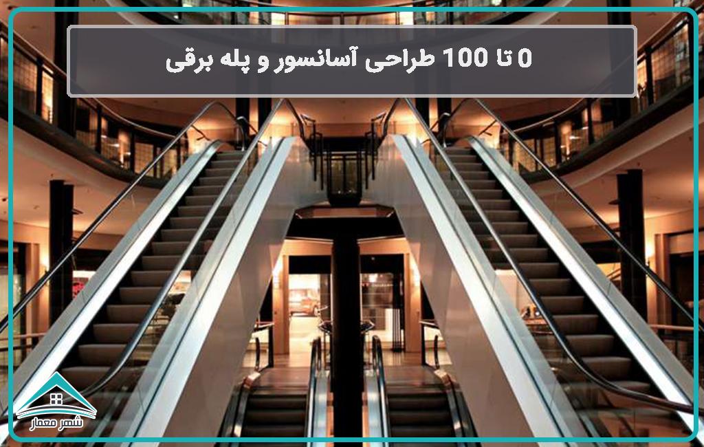 ۰ تا ۱۰۰ طراحی آسانسور و پله برقی