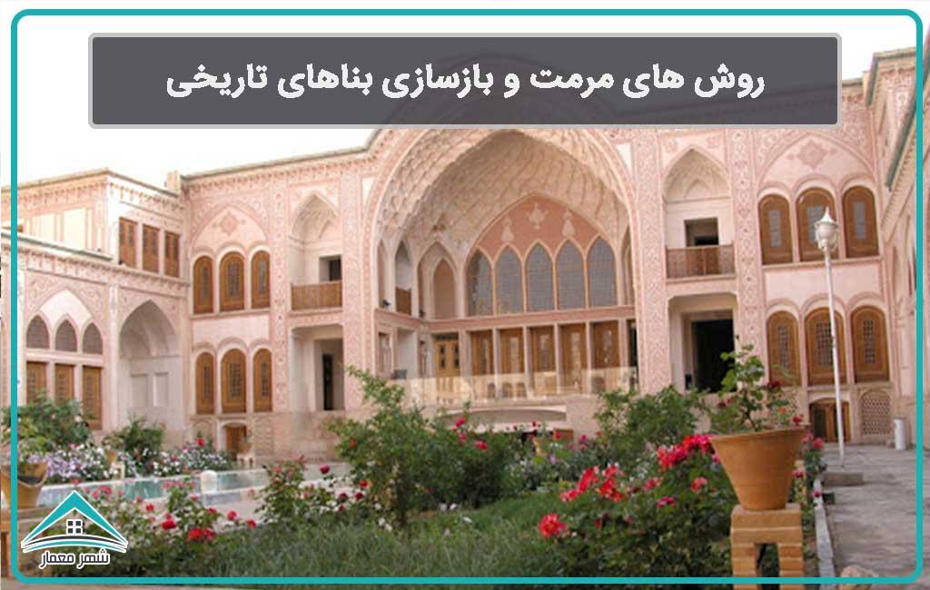 روش های مرمت و بازسازی بناهای تاریخی