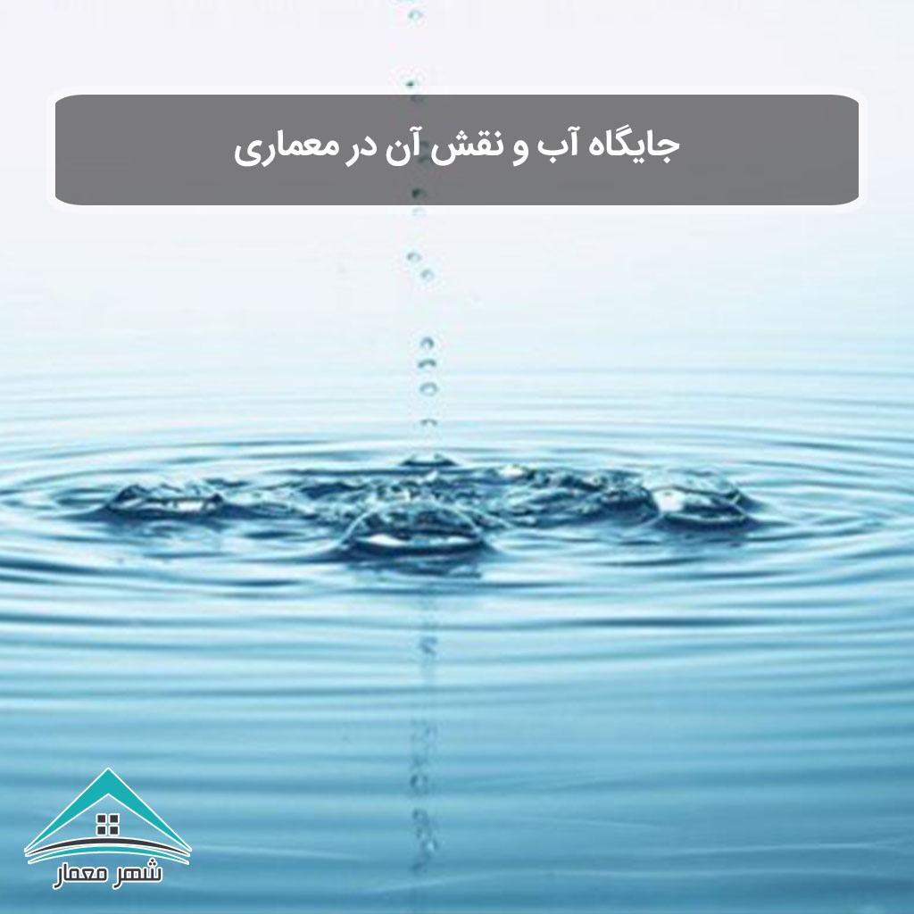 شاخص-جایگاه آب
