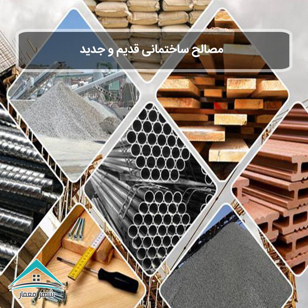 شاخص- مصالح ساختمانی