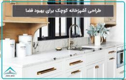 طراحی آشپزخانه کوچک برای بهبود فضا
