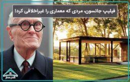 فیلیپ جانسون، مردی که معماری را غیراخلاقی کرد!