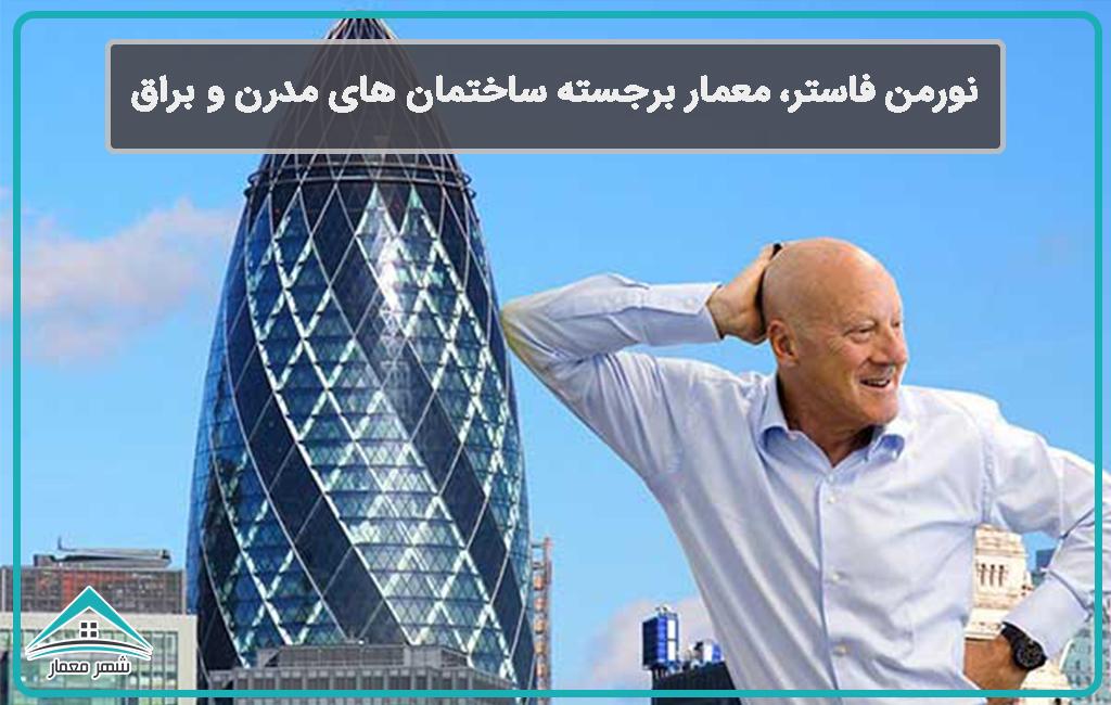 نورمن فاستر، معمار برجسته ساختمان های مدرن و براق