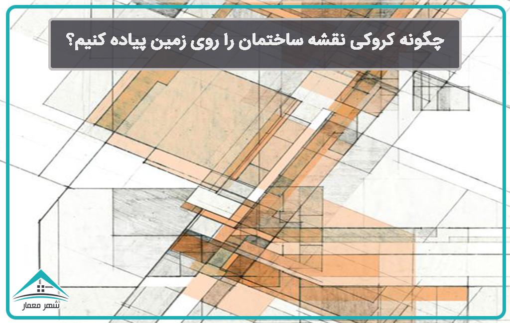 چگونه کروکی نقشه ساختمان را روی زمین پیاده کنیم؟