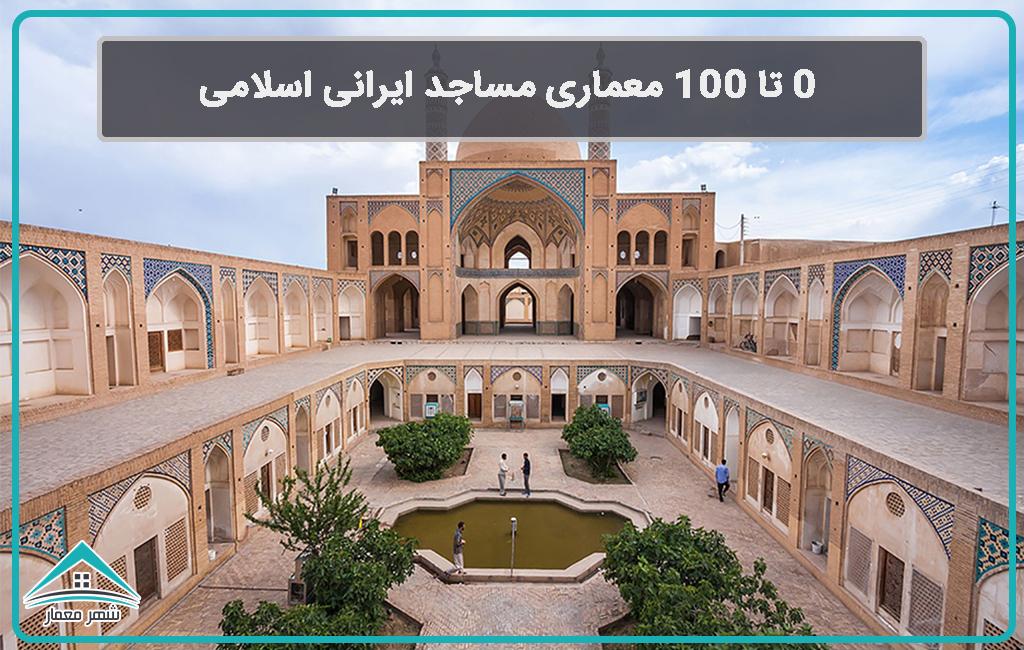 ۰ تا ۱۰۰ معماری مساجد ایرانی اسلامی