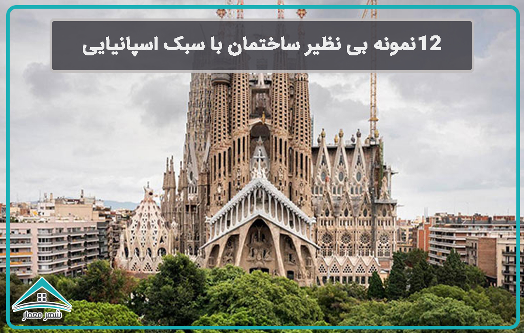۱۲ نمونه بی نظیر ساختمان با سبک اسپانیایی