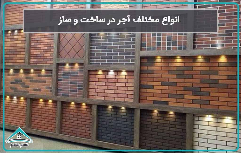 انواع مختلف آجر در ساخت و ساز