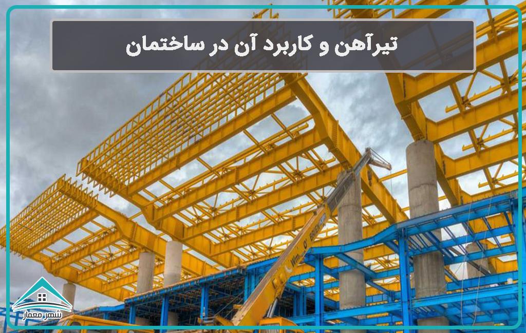 تیرآهن و کاربرد آن در ساختمان