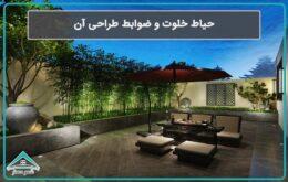 حیاط خلوت و ضوابط طراحی آن