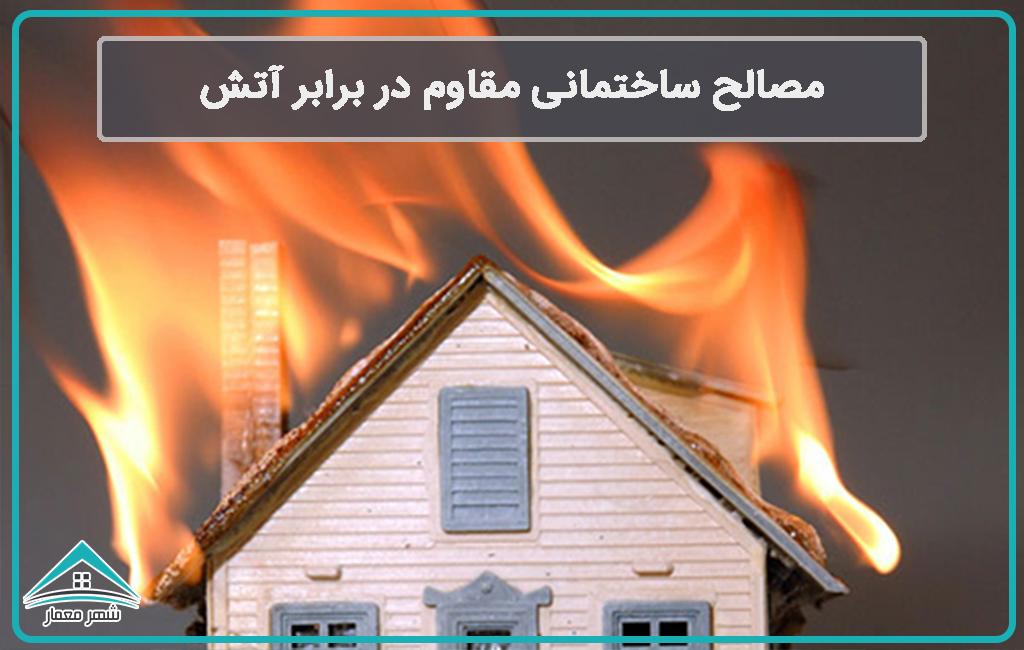 مصالح ساختمانی مقاوم در برابر آتش
