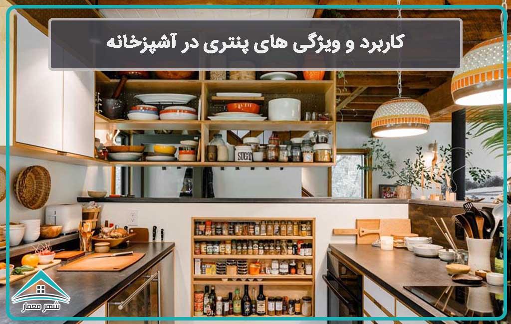 کاربرد و ویژگی های پنتری در آشپزخانه