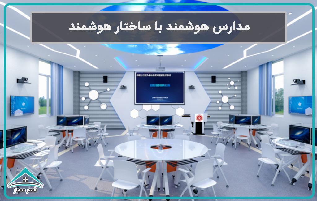 شاخص-مدارس هوشمند با ساختار هوشمند