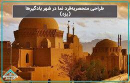 طراحی نما در شهر یزد