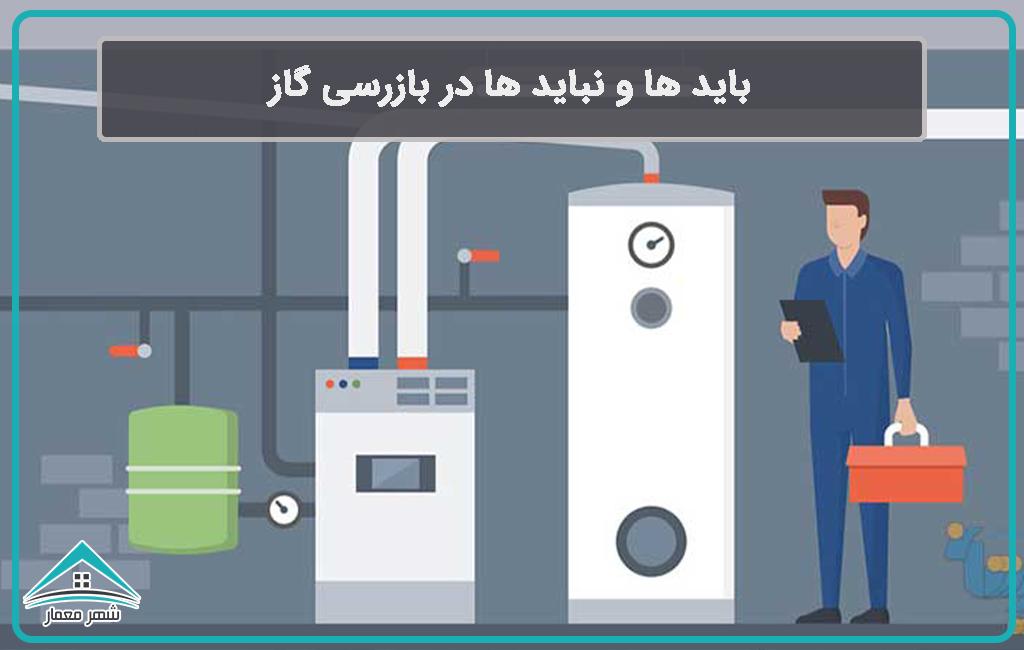 باید ها و نباید ها در بازرسی گاز