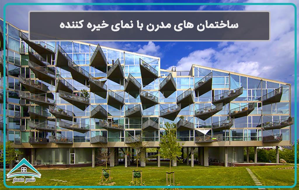 ساختمان های مدرن با نمای خیره کننده