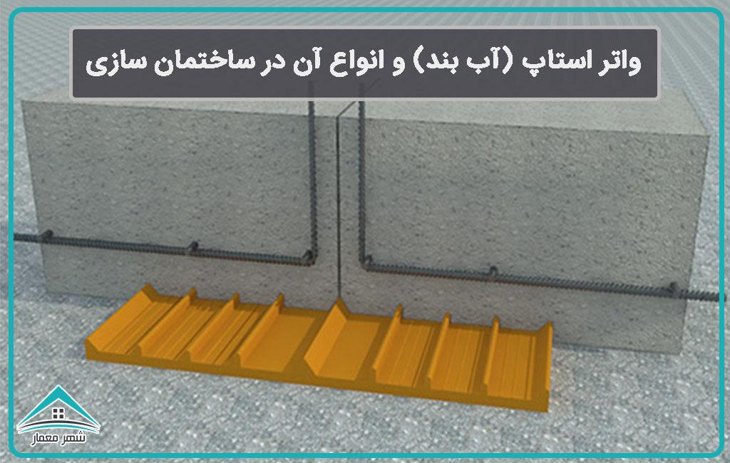 واتر استاپ (آب بند) و انواع آن در ساختمان سازی